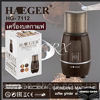 Измельчитель для кофе Haeger HG-7112, фото 5