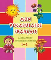 Словник для запису слів з французької мови. 1–4 класи