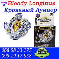 Бейблейд Кровавый Луинор S3 / Beyblade Bloody Longinus SB, В-110