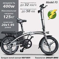 Электро велосипед F3 колеса 20 дюймов магниевая рама серый