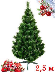 Штучна новорічна Сосна Мікс 2.5 м