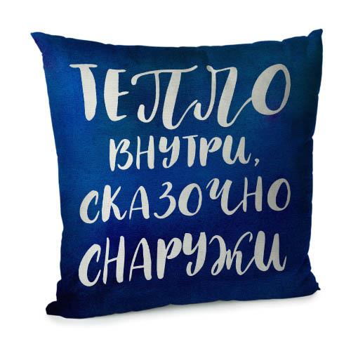 Подушка диванная с бархата Тепло внутри, сказочно снаружи 45x45 см (45BP_21NG019_RUS)
