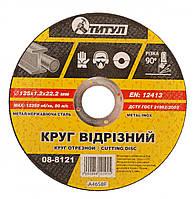 Круг абразивный отрезной для металла 125*12*222 мм ТИТУЛ (08-8121)