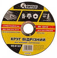 Круг абразивный отрезной для металла 125*16*222 мм ТИТУЛ (08-8122)