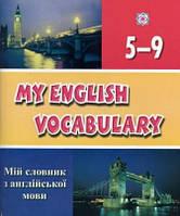 Словник для запису слів з англійської мови. 5-9 класи