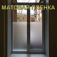 Матова плівка на вікна,стекла,балкони,приватність,захист від УФ випромінювання.Ефект піскоструменю 105см+ВІДЕО