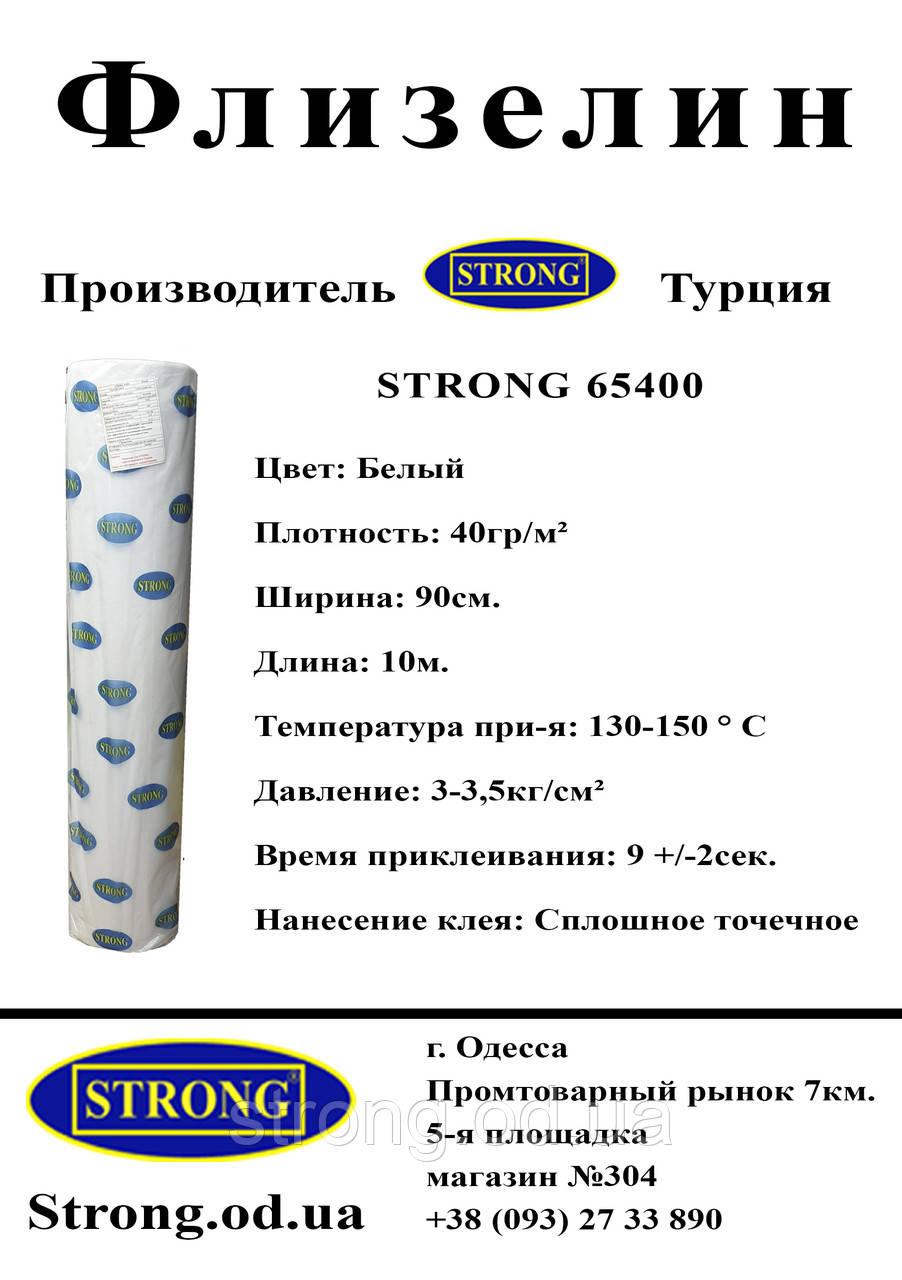 Флизелин клеевой 150см ширина  Белый  ( 10 пог.м )