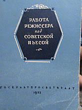 Пудалов Робота режисера над радянською п'єсою. М., 1952.