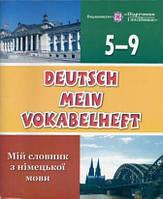 Словник для запису слів з німецької мови. 5-9 класи