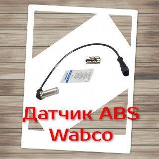 Датчик ABS 441 032 921 2