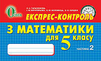 5 клас. Математика, Експрес~контроль, Частина 2, Тарасенкова Н. А., Освіта