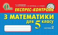 ТАРАСЕНКОВА Н. А./МАТЕМАТИКА, 5 КЛ., ЕКСПРЕС-КОНТРОЛЬ, Ч.2
