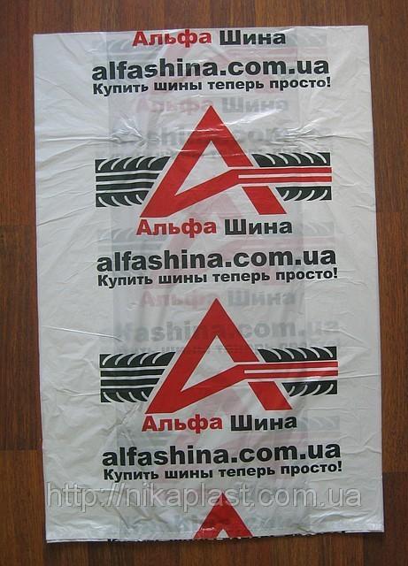 Пакети для шин з логотипом