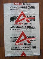 Пакеты для шин c логотипом