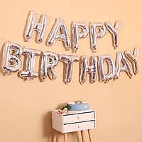 Шар буквы Happy Birthday серебряные 40см