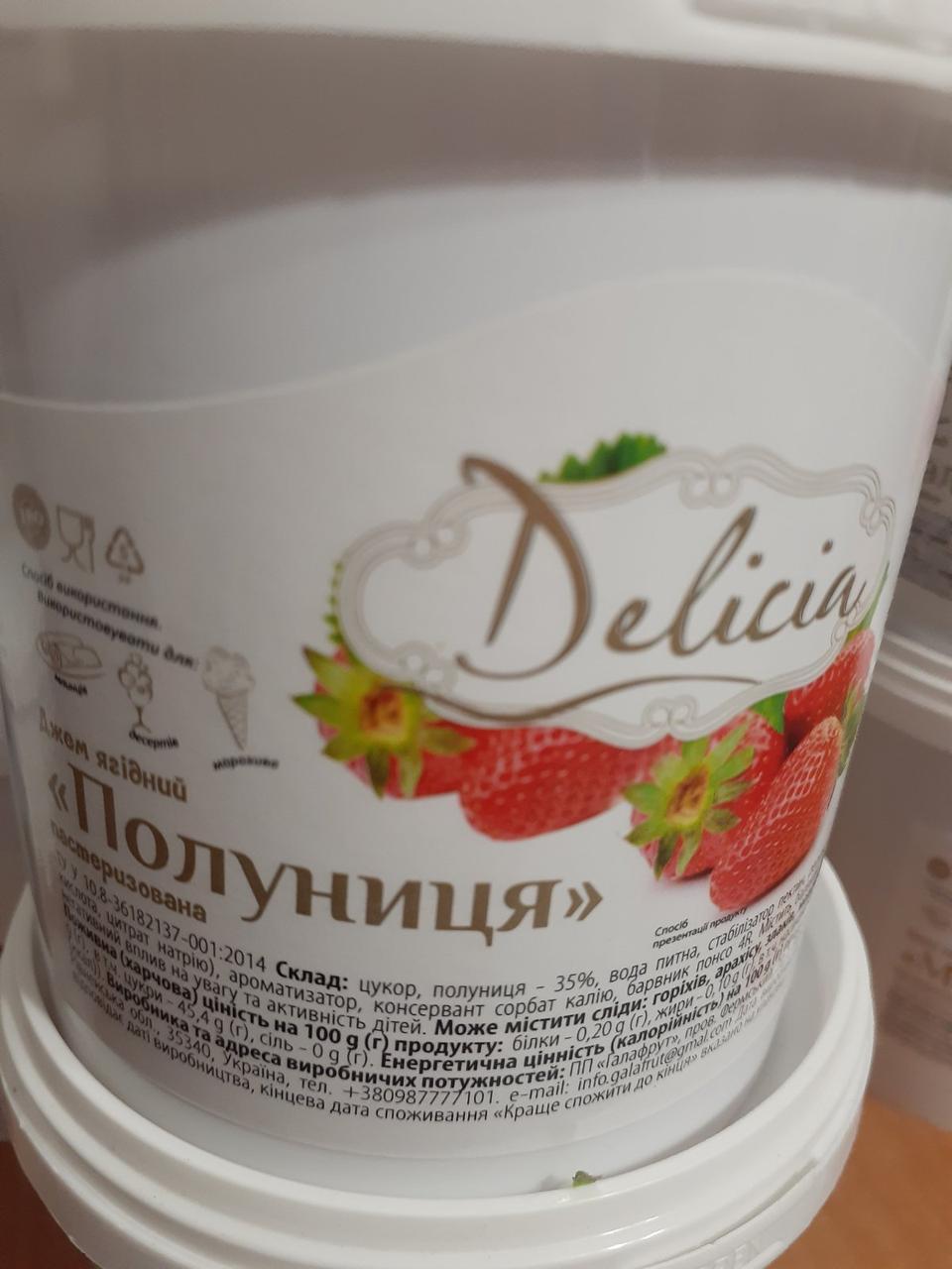 Джем Клубника  ТМ Delicia  500 грамм