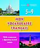 Словник для запису слів з французької мови. 5–9 класи