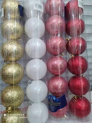 Елочные шары 6 штук диаметр 8 см, фото 2