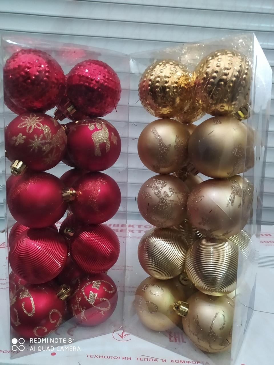 Новогодние елочные шары 20 штук диаметр 6 см