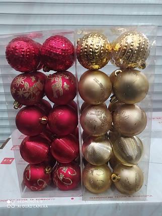 Новогодние елочные шары 20 штук диаметр 6 см, фото 2