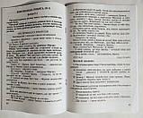 ДПА 2021 4 клас. Збірник завдань. Українська мова. Літературне читання - Науменко В. О., Мовчун Ф. І. (Генеза), фото 9
