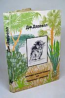 "Книга: Дж.Даррелл ""Зоопарк в моем багаже"", ""Поместье - зверинец"""