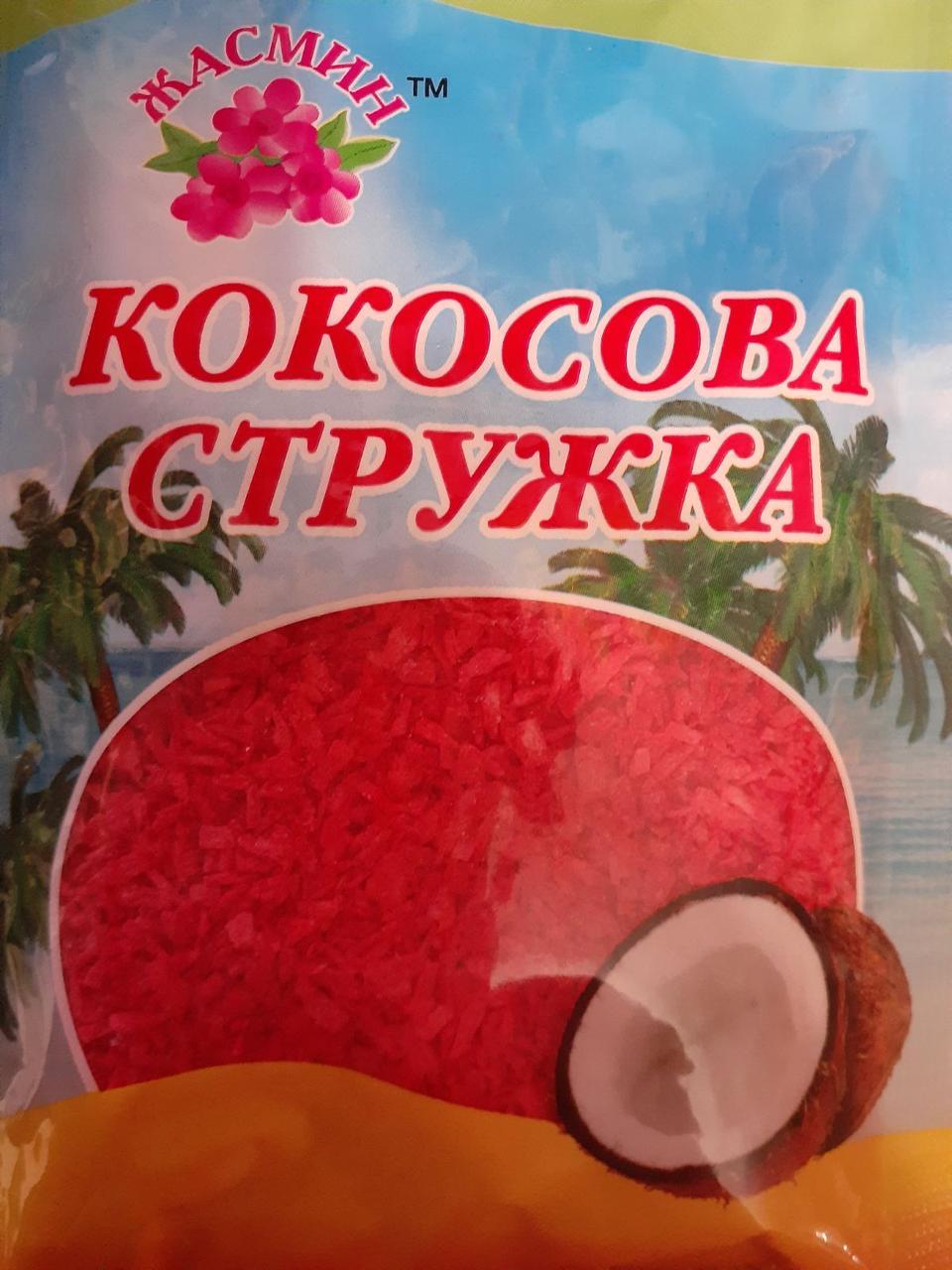 Кокосова стружка ( червона) 25 грам ТМ Жасмин