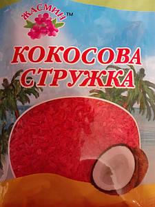 Кокосовая стружка ( красная) 25 грамм ТМ Жасмин