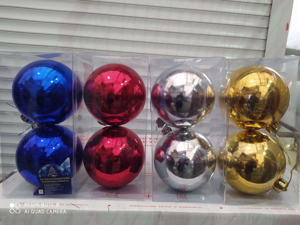 Новогодние елочные шары 12 см , в коробке 2 штуки
