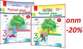 3 класс / Русский язык. Рабочая тетрадь к учебнику Лапшина (НУШ) / Ранок