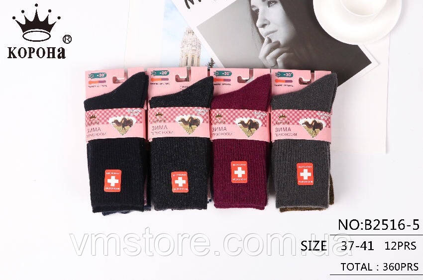 Термо носки женские с верблюжьей шерстью, медицинские, 12 пар в упаковке, разные цвета