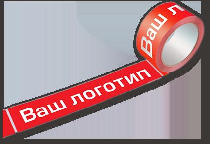 Скотч с логотипом (от 66 м до 300 м )