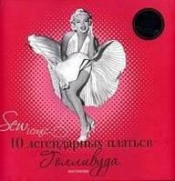 Sew Iconik. 10 легендарных платьев Голливуда (+ 10 выкроек). Лиз Грегори