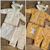 Зимові комбінезони трійка від народження до 1 року на овчині для хлопчиків та дівчаток