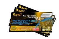 Еврофлаер 1000 шт. 130г./м.кв.