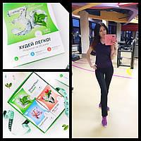 Комплексная программа для похудения за 20 дней 3D Slim program