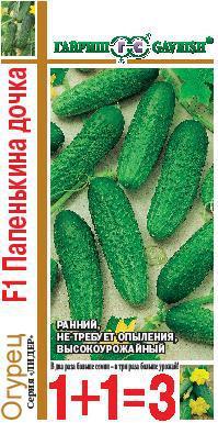 Папенькина дочка F1 семена огурца 1+1, 20 семян — партенокарпический, ранний (40-43 дн.) Гавриш