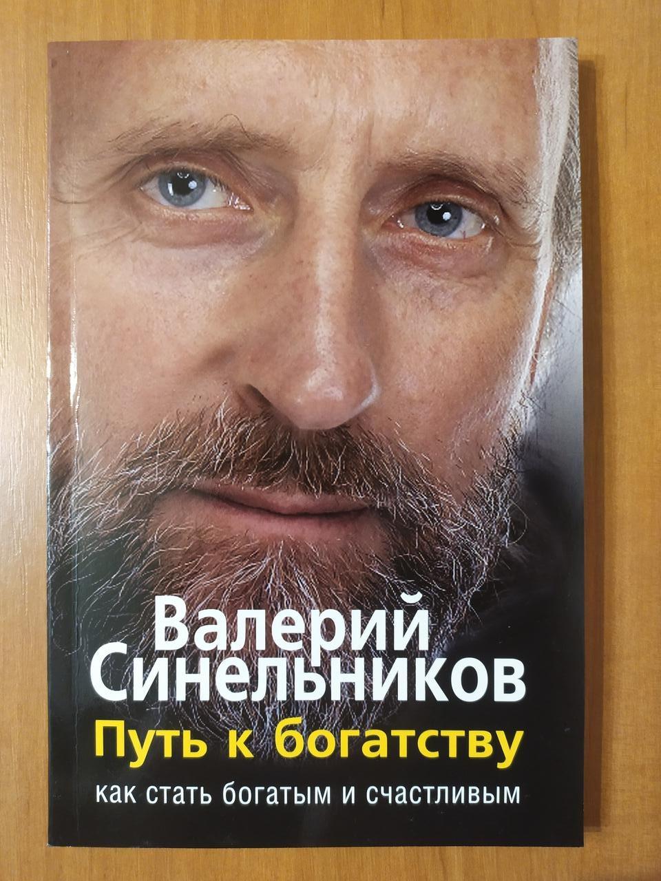 Валерій Синельников. Шлях до багатства. Як стати і багатим, і щасливим