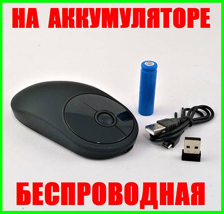 Беспроводная Мышка на АККУМУЛЯТОРЕ Заряжается от USB Тонкая Для Компьютеров и Ноутбуков, фото 2