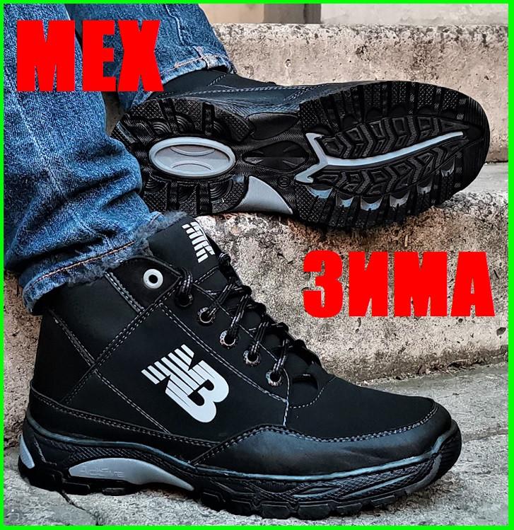 Ботинки Зимние New Balance Кроссовки Мужские на Меху Черные (размеры: 40,41,42,43,45) Видео Обзор