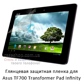 Глянцевая защитная пленка на Asus TF700T Transformer Pad Infinity