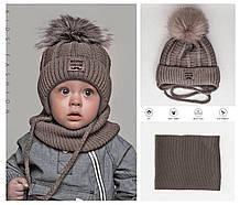 Зимний детский набор: шапка с флисом + вязаный снуд - хомут для мальчика 1 - 2 - 3 - 4 года св. коричневый