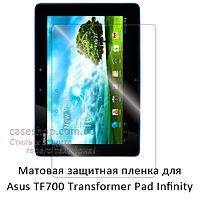 Матовая защитная пленка на Asus TF700T Transformer Pad Infinity