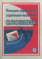 """Польсько-український, українсько-польський словник. (Серія """"Моя кишенькова книжка"""")"""