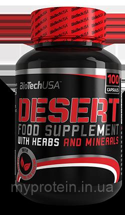 Уменьшение жировой прослойки Desert (100 caps)