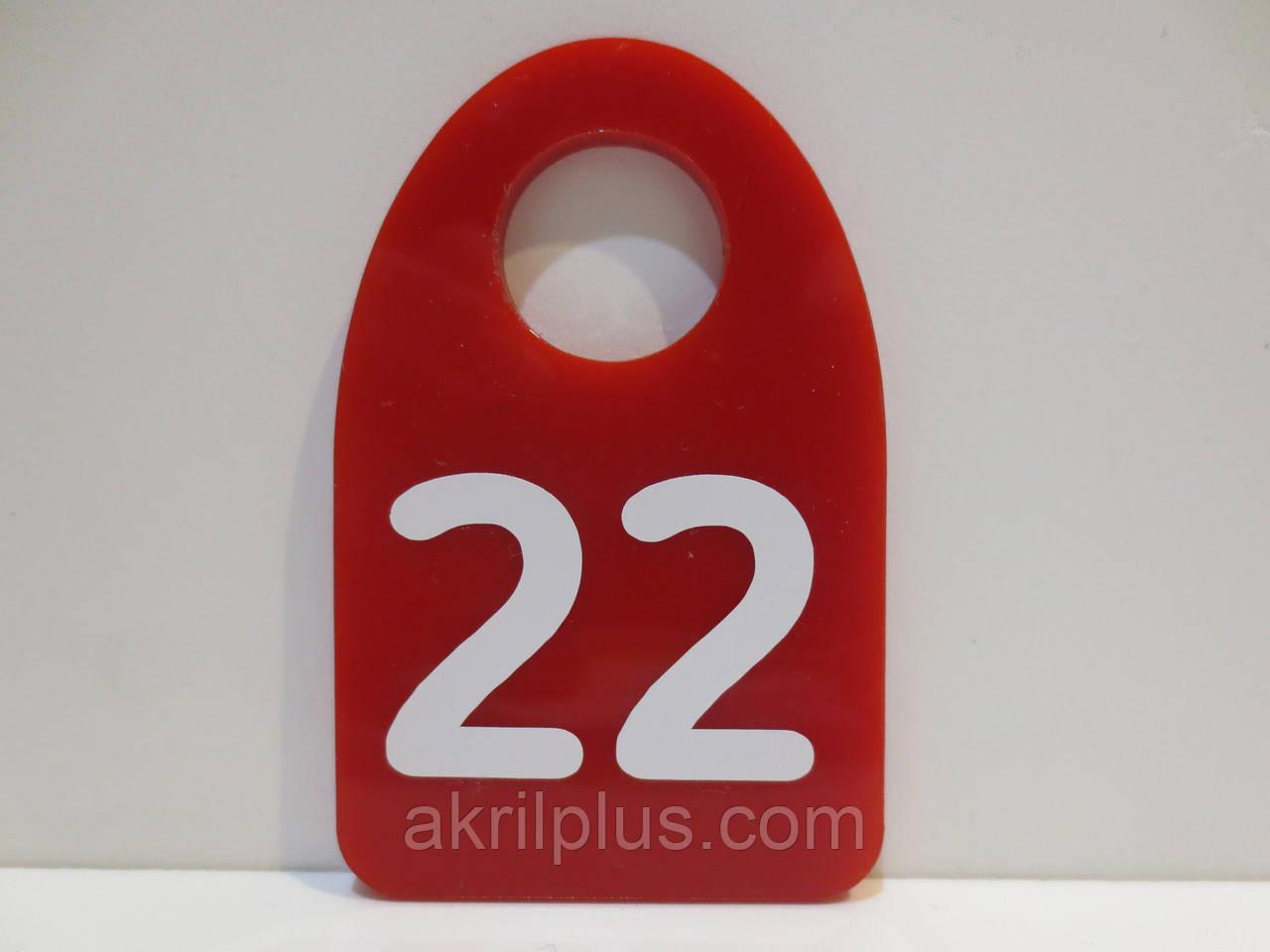 Номерки красные 45*70 мм для раздевалки