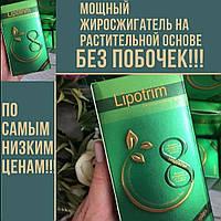 Липотрим lipotrim -природный рецепт сжигания жира. новинка 100% результат, от 16 капс.