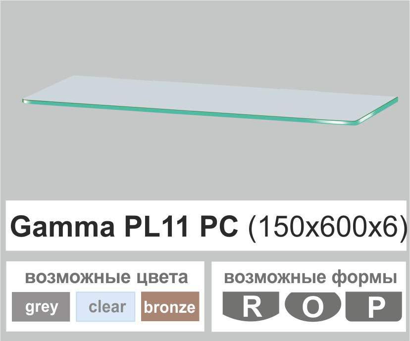 Поличка зі скла настінна навісна прямокутна Commus PL11 PC (150х600х6мм)