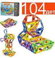 -15% Конструктор 104 деталей. Магнитный конструктор для дітей