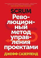 Scrum. Революционный метод управления проектами Сазерленд Дж